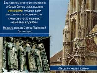 Все пространство стен готических соборов было сплошь покрыто рельефами, котор