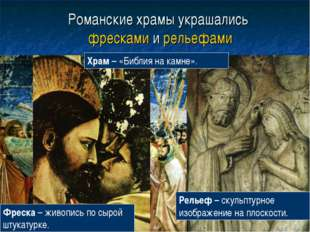 Романские храмы украшались фресками и рельефами Рельеф – скульптурное изображ