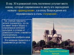 В сер. XII в.романский стиль постепенно уступает место новому, который соврем
