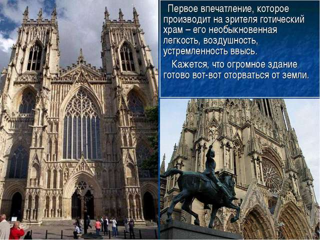 Первое впечатление, которое производит на зрителя готический храм – его необ...