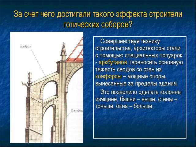 За счет чего достигали такого эффекта строители готических соборов? Совершенс...