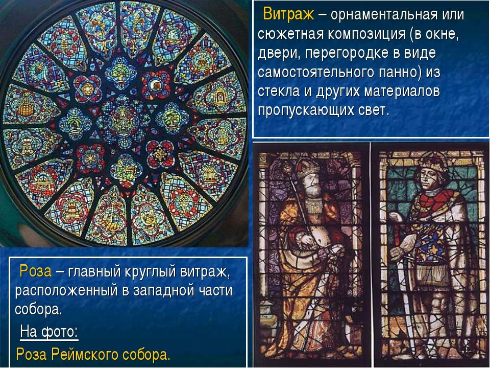 Витраж – орнаментальная или сюжетная композиция (в окне, двери, перегородке...