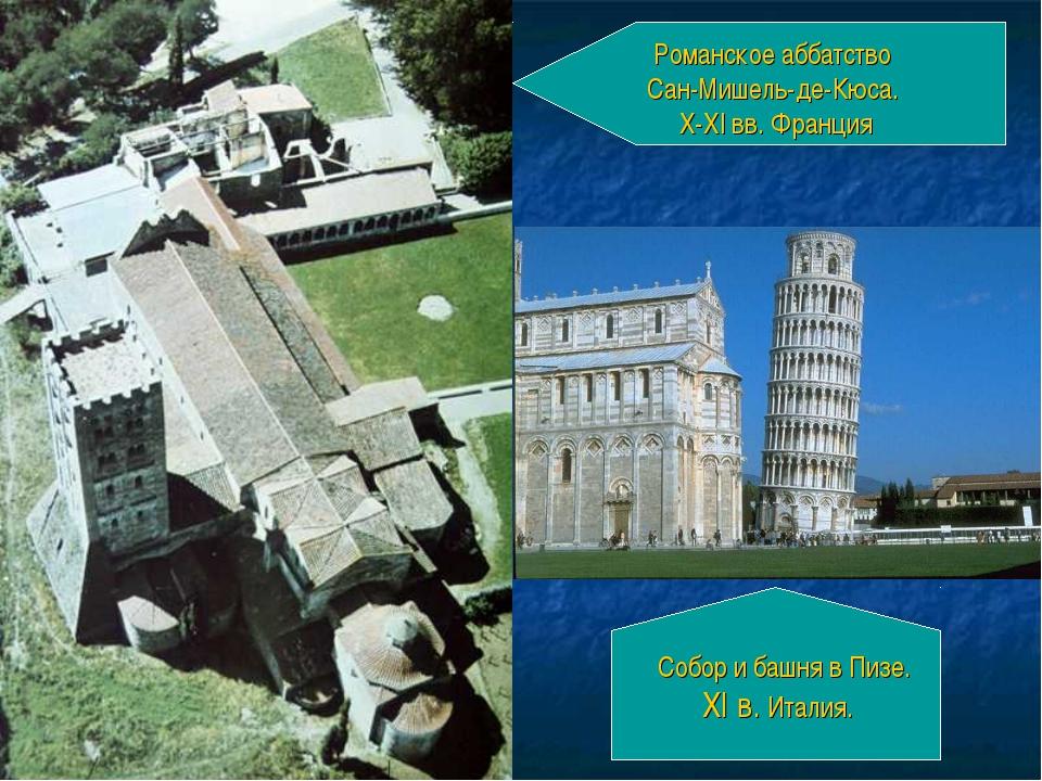 Романское аббатство Сан-Мишель-де-Кюса. X-XI вв. Франция Собор и башня в Пизе...