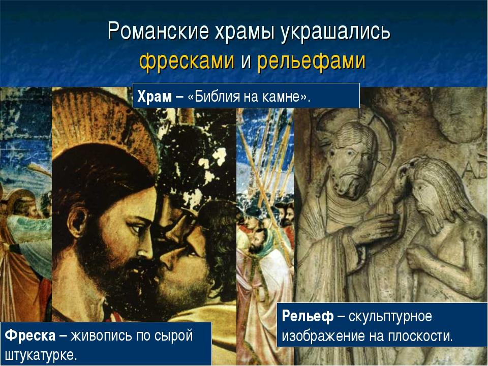 Романские храмы украшались фресками и рельефами Рельеф – скульптурное изображ...