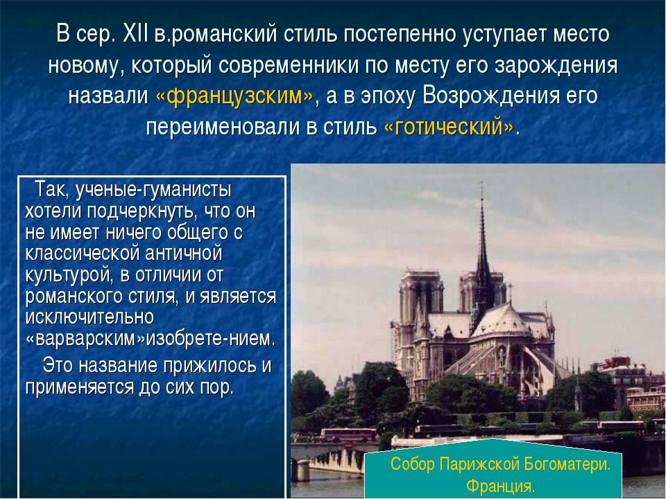 В сер. XII в.романский стиль постепенно уступает место новому, который соврем...
