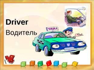 Driver Водитель