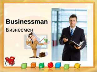 Businessman Бизнесмен