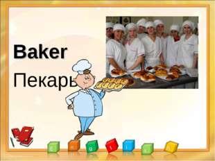 Baker Пекарь