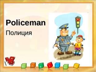 Policeman Полиция