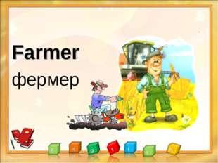 Farmer фермер