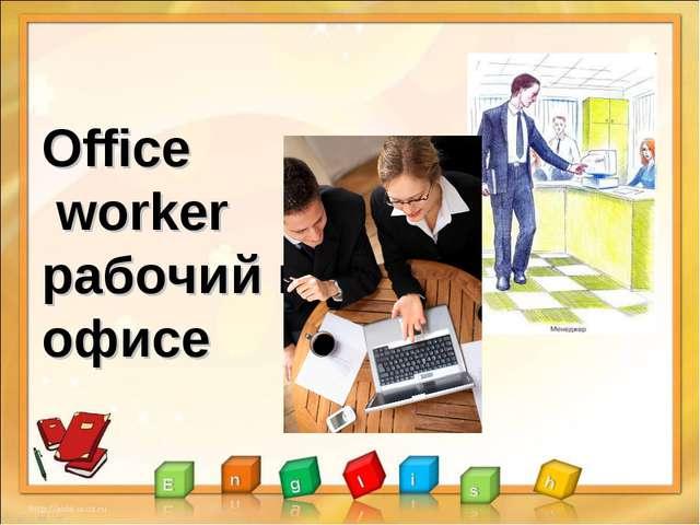 Office worker рабочий в офисе