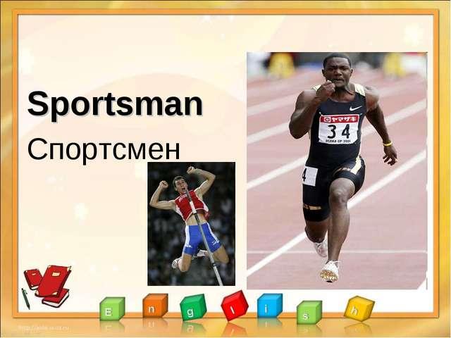 Sportsman Спортсмен