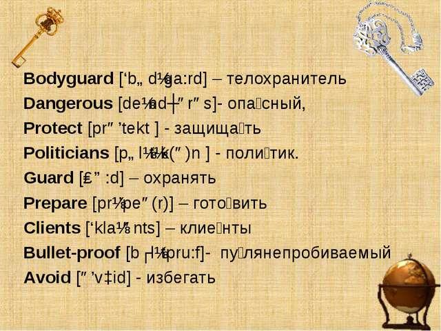 Bodyguard ['bɒdɪga:rd] – телохранитель Dangerous [deɪndʒərəs]- опа́сный, Prot...