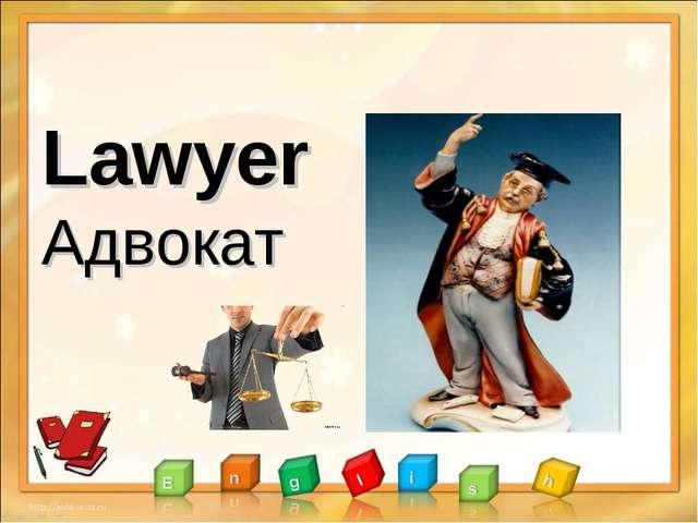 Lawyer Адвокат
