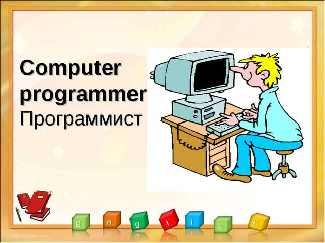 Computer programmer Программист