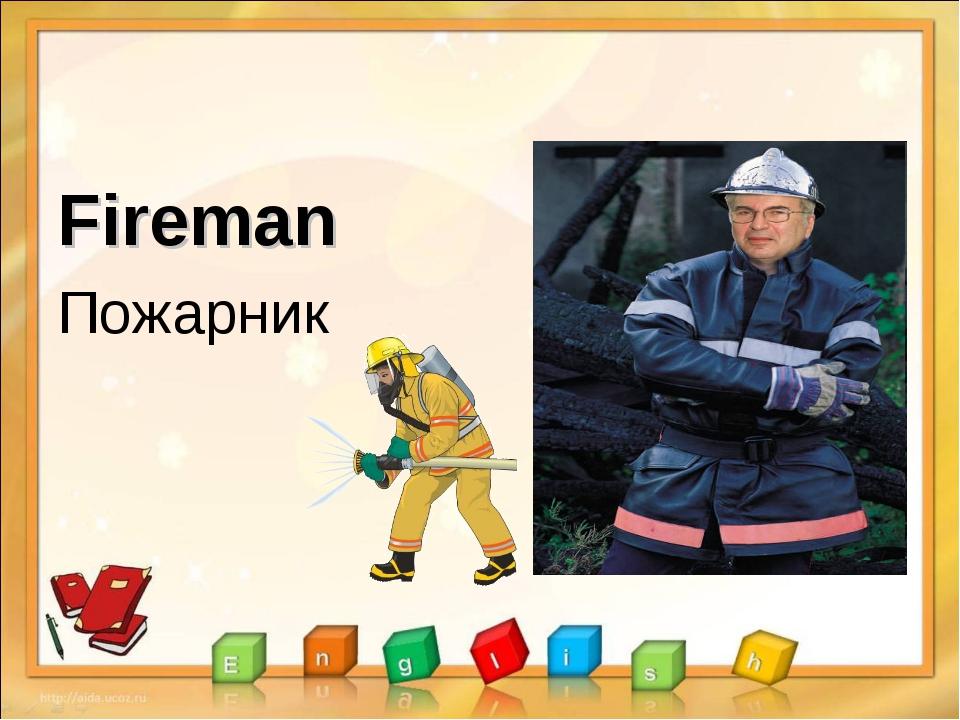 Fireman Пожарник