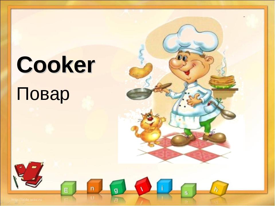 Cooker Повар