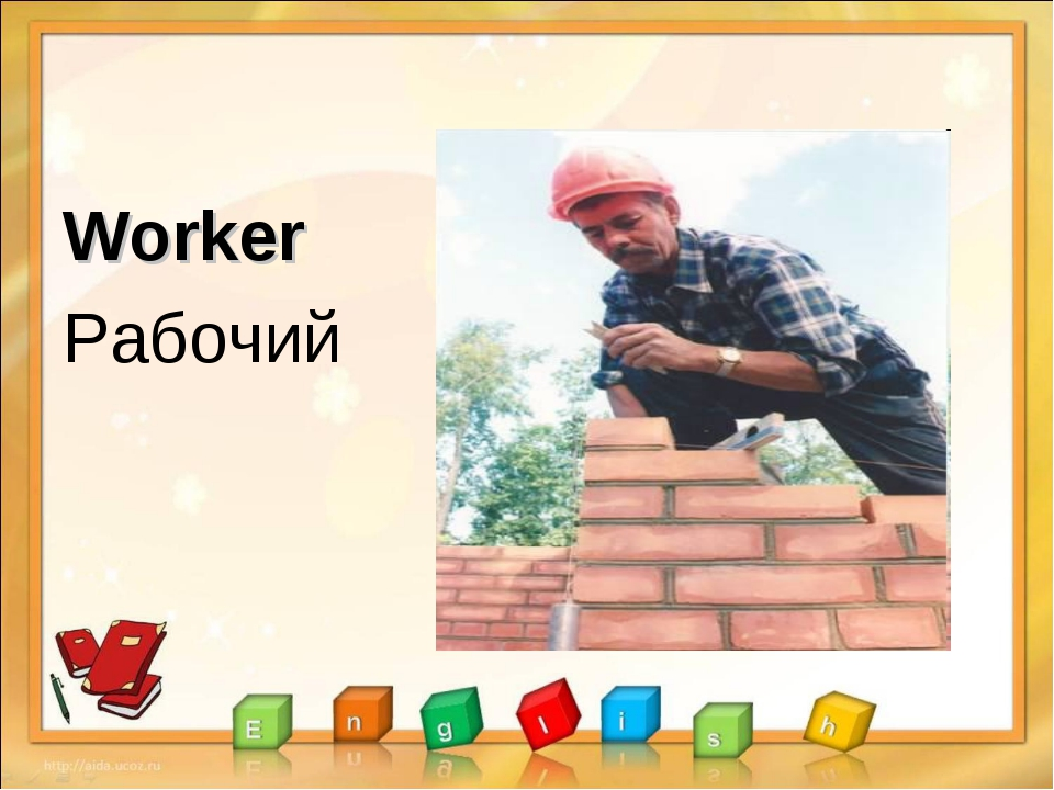 Worker Рабочий