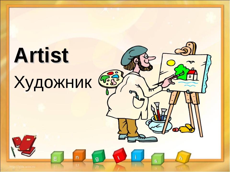 Artist Художник