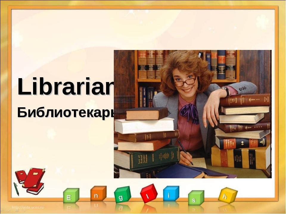 Librarian Библиотекарь