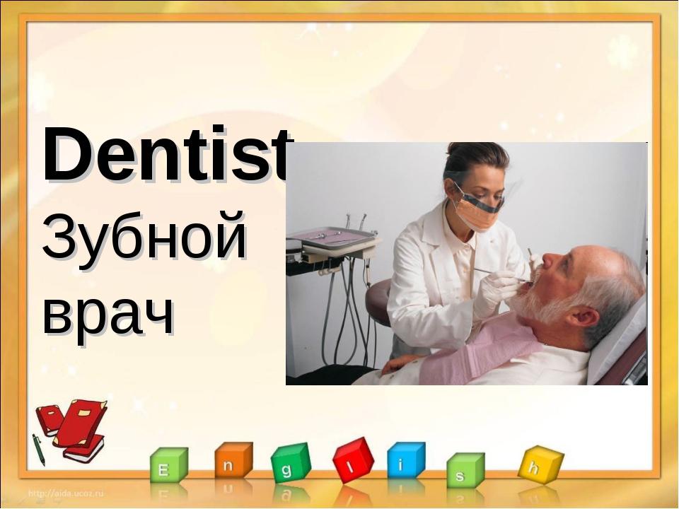Dentist Зубной врач