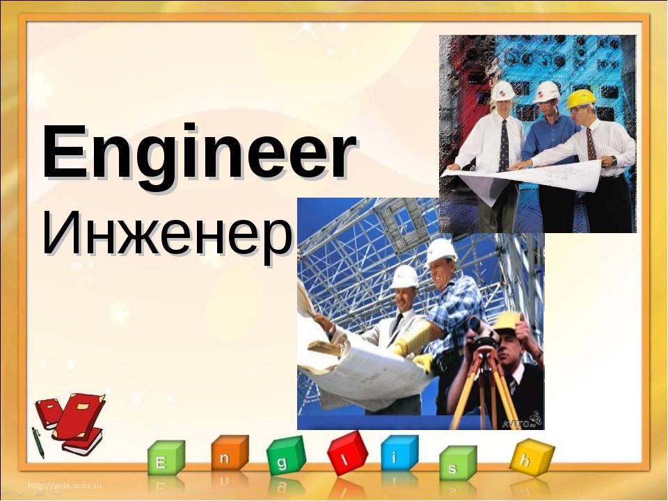 Engineer Инженер