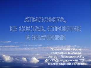 * Презентация к уроку географии 6 класса Автор – Лемешкин А.П., МБОУ Лемешкин