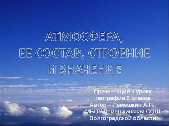 * Презентация к уроку географии 6 класса Автор – Лемешкин А.П., МБОУ Лемешкин...