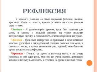 РЕФЛЕКСИЯ У каждого ученика на столе карточки (зеленая, желтая, красная). Ух