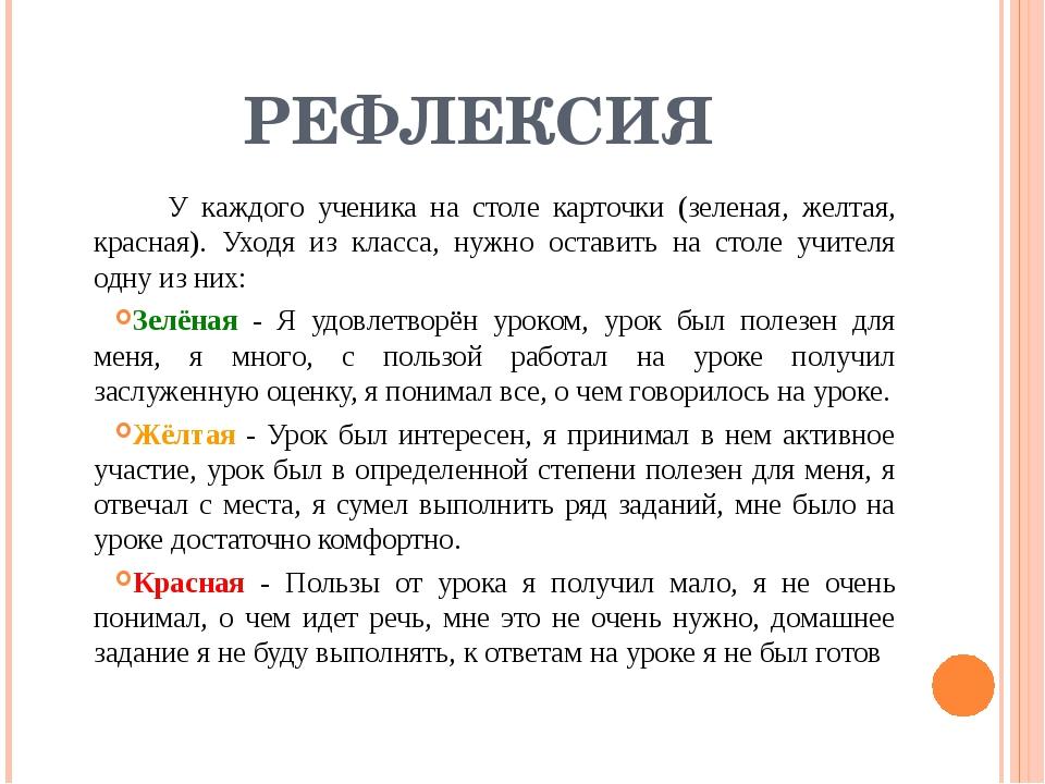 РЕФЛЕКСИЯ У каждого ученика на столе карточки (зеленая, желтая, красная). Ух...