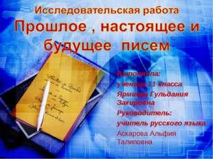 Выполнила: ученица 11 класса Ярмиева Гульдания Закировна Руководитель: учител
