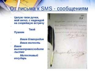 От письма к SMS - сообщениям Целую твои ручки, мой ангел, с надеждой на скоре