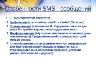 Особенности SMS - сообщений 1. Компрессия текста Графические (щас – сейчас, s