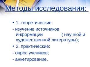 Методы исследования: 1. теоретические: - изучение источников информации ( нау