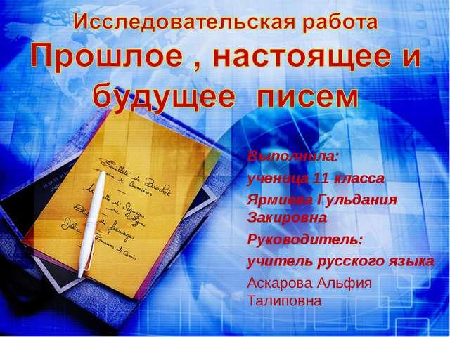 Выполнила: ученица 11 класса Ярмиева Гульдания Закировна Руководитель: учител...