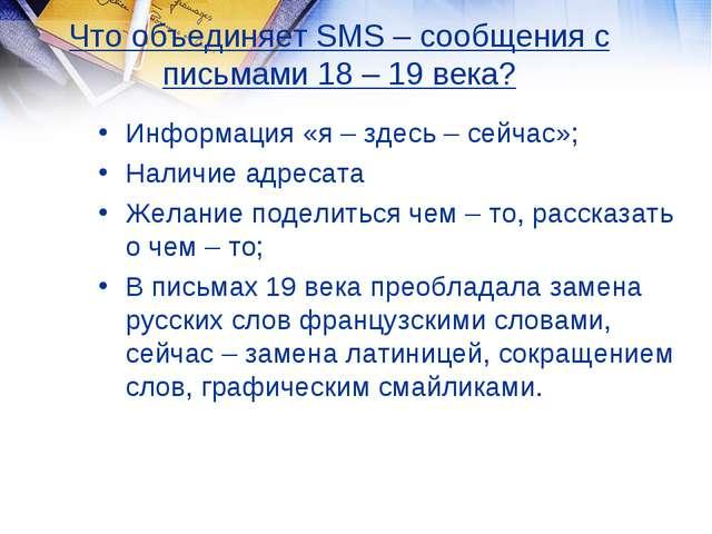 Что объединяет SMS – сообщения с письмами 18 – 19 века? Информация «я – здесь...