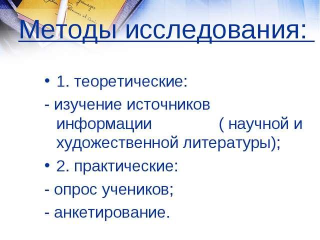 Методы исследования: 1. теоретические: - изучение источников информации ( нау...