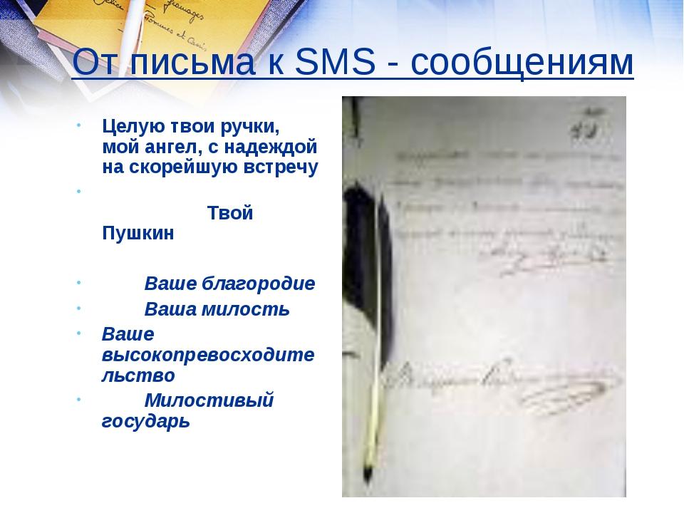 От письма к SMS - сообщениям Целую твои ручки, мой ангел, с надеждой на скоре...