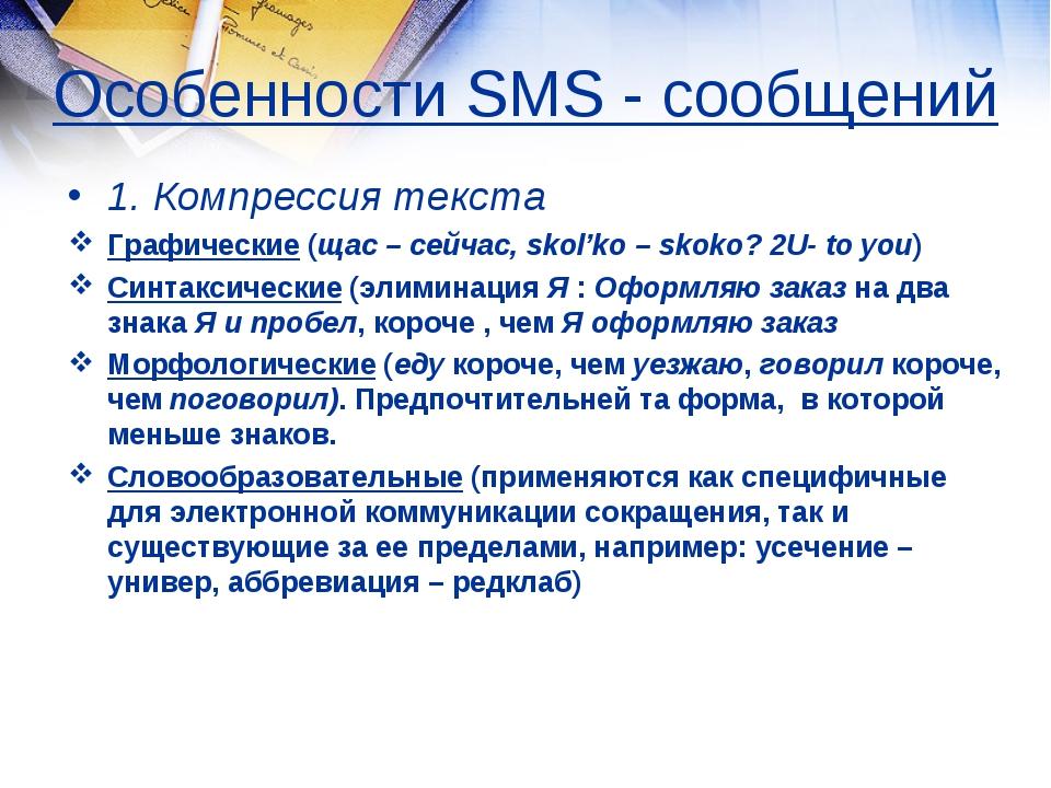 Особенности SMS - сообщений 1. Компрессия текста Графические (щас – сейчас, s...