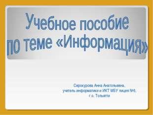 Серокурова Анна Анатольевна, учитель информатики и ИКТ МБУ лицея №6, г.о. Тол