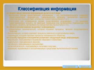 Классификация информации по форме представления информация делится на 2 вида: