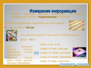 Измерение информации оглавление Процесс получения двоичной информации об объе