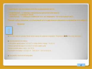 Существуют три основных способа кодирования текста: * графический – с помощь