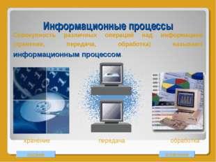 Информационные процессы оглавление Совокупность различных операций над информ