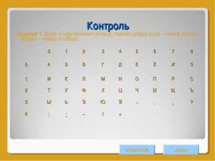 Контроль Задание 1. Дана кодировочная таблица (первая цифра кода – номер стро
