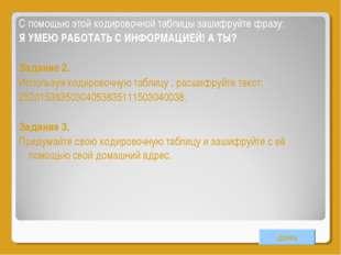 С помощью этой кодировочной таблицы зашифруйте фразу: Я УМЕЮ РАБОТАТЬ С ИНФОР