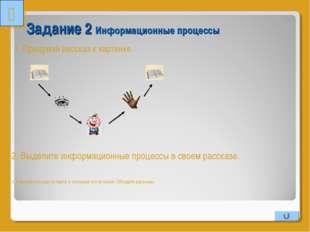 Задание 2 Информационные процессы 1. Придумай рассказ к картинке  2. Выделит