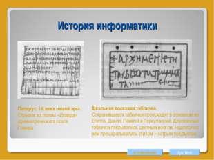 История информатики оглавление Папирус. I-II века нашей эры. Отрывок из поэмы