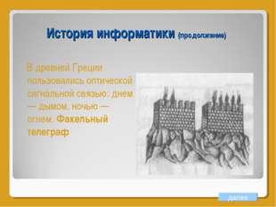 История информатики (продолжение) В древней Греции пользовались оптической си