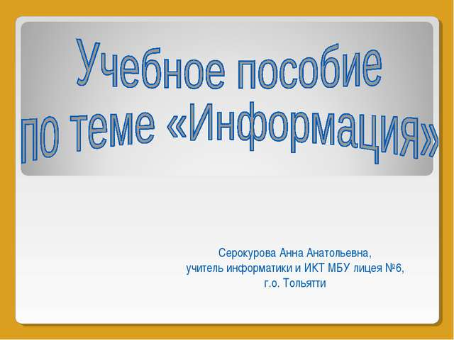 Серокурова Анна Анатольевна, учитель информатики и ИКТ МБУ лицея №6, г.о. Тол...